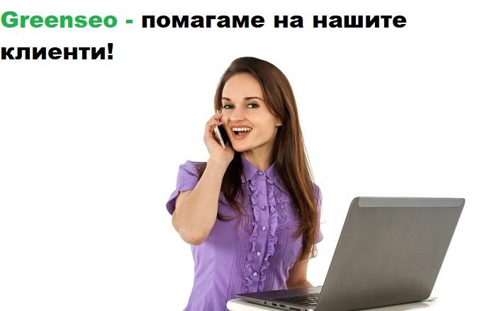 Поддръжка на уебсайт